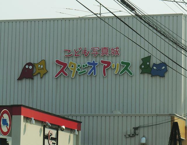 七五三写真スタジオ2