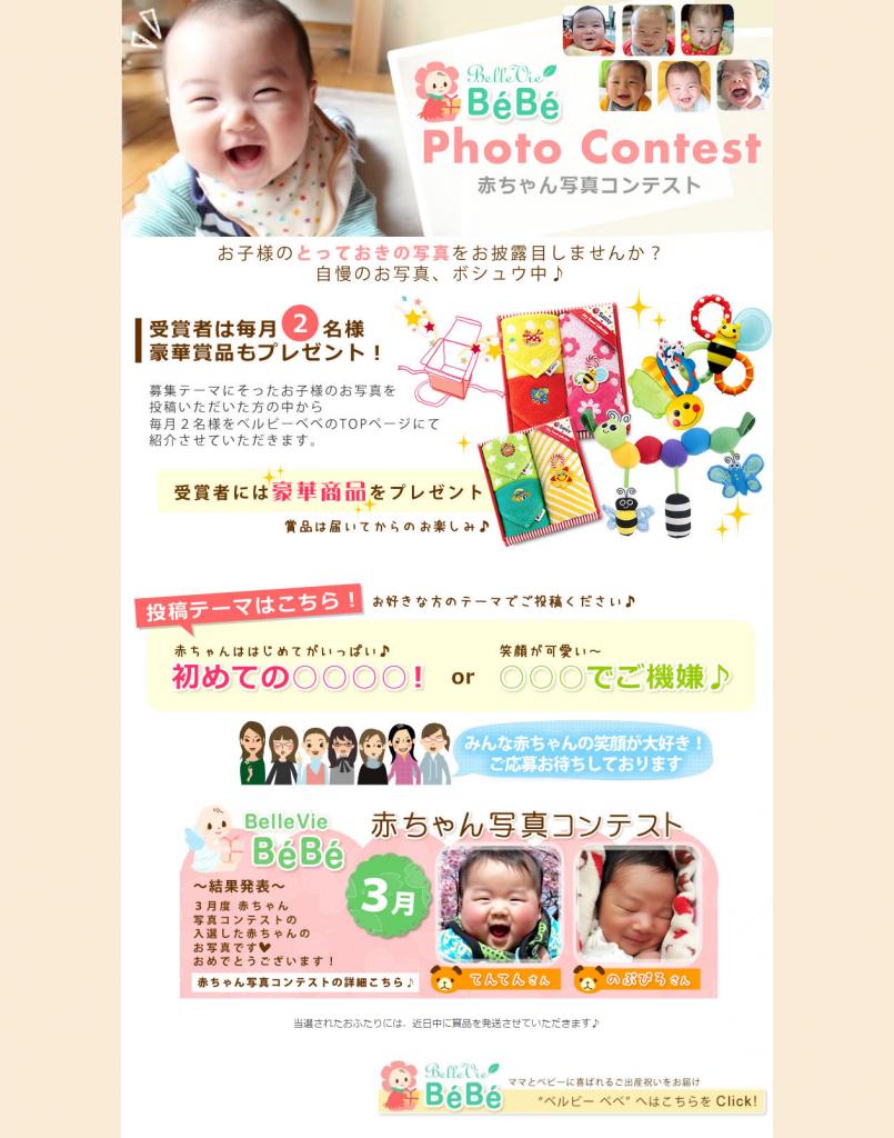 赤ちゃん写真コンテスト1